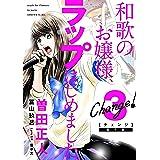 Change! 和歌のお嬢様、ラップはじめました。(3) (月刊少年マガジンコミックス)