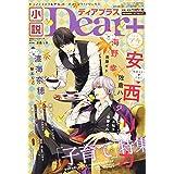 小説Dear+(75) 2019年 11 月号 [雑誌]: 小説Wings 増刊
