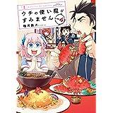 ウチの使い魔がすみません(4) (アフタヌーンコミックス)