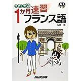 CDブック ステップ30 1か月速習 フランス語