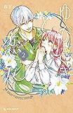 ゆびさきと恋々(2) (デザートコミックス)