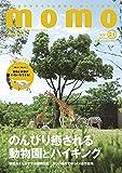 momo vol.21 動物園とハイキング特集号 (インプレスムック)