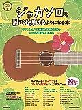 ジャカソロを誰でも弾けるようになる本 ウクレレの人気奏法を定番20曲でたっぷり解説しました!  (CD付) (リットーミュージック・ムック)