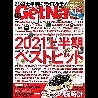GetNavi 2021年8月号 [雑誌]
