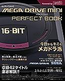 メガドライブミニ パーフェクトブック (カドカワゲームムック)