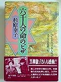 六千人の命のビザ―ひとりの日本人外交官がユダヤ人を救った