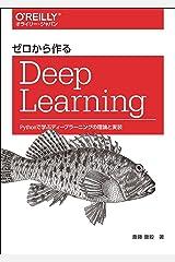 ゼロから作るDeep Learning ―Pythonで学ぶディープラーニングの理論と実装 単行本(ソフトカバー)