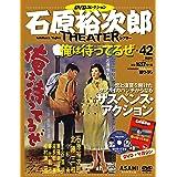 石原裕次郎シアター DVDコレクション 42号 『俺は待ってるぜ』 [分冊百科]
