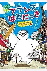 フランスはとにっき 海外に住むって決めたら漫画家デビュー (RYU COMICS) Kindle版