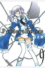 PandoraHearts 9巻 (デジタル版Gファンタジーコミックス) Kindle版
