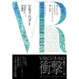 VRインパクト―――知らないではすまされないバーチャルリアリティの凄い世界