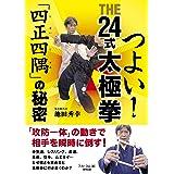 つよい! THE24式太極拳 「四正四隅」の秘密 (BUDO‐RA BOOKS)