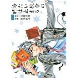 冷たい校舎の時は止まる(1) (月刊少年マガジンコミックス)