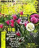 NHKテキスト趣味の園芸 2019年 10 月号 [雑誌]