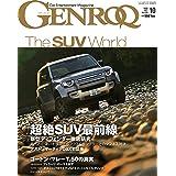 GENROQ - ゲンロク - 2020年 10月号