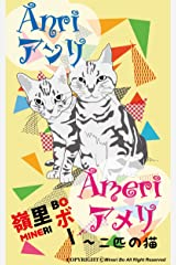 アンリアメリ: 2匹の猫 Kindle版