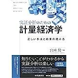 実証分析のための計量経済学