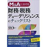 M&Aにおける 財務・税務デュー・デリジェンスのチェックリスト