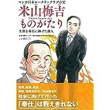 マンガ 日本ロータリークラブの父 米山梅吉ものがたり