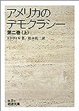 アメリカのデモクラシー 第二巻(上) (岩波文庫)