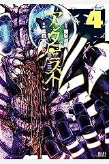 アンタゴニスト 4巻 (ゼノンコミックス) Kindle版