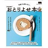 日本全国おとりよせ本 (エルマガMOOK)