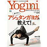 Yogini(ヨギーニ) Vol.64[雑誌]