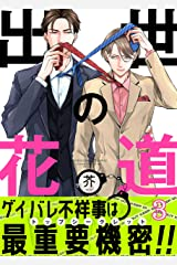 出世の花道(3) (piu) Kindle版