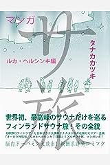 サ旅 ルカ・ヘルシンキ編 Kindle版