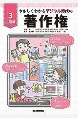 やさしくわかるデジタル時代の著作権 【③生活編】 Kindle版