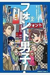 フォント男子! (2) (角川コミックス・エース) Kindle版
