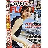 FLASH (フラッシュ) 2020年 12/1 号 [雑誌]