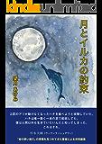 月とイルカの約束