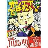 オンエアできない! Deep (ソノラマ+コミックス)