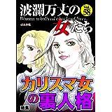 波瀾万丈の女たち Vol.58 カリスマ女の裏人格 [雑誌]