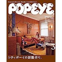 POPEYE(ポパイ) 2021年 3月号 [シティボーイの部屋作り。]