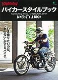 別冊Lightning Vol.212バイカースタイルブック (エイムック 4420 別冊Lightning vol…