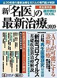 新・名医の最新治療 2020 (週刊朝日ムック)
