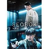 【Amazon.co.jp限定】SEOBOK/ソボク 豪華版(ミニポスター2枚付) [DVD]
