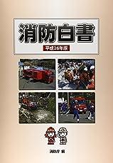 消防白書〈平成26年版〉