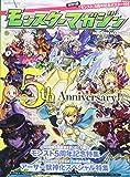 モンスターマガジン No.37 (カドカワゲームムック)
