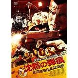沈黙の弾痕 TRUE JUSTICE PART4 [DVD]