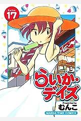 らいか・デイズ 17巻 (まんがタイムコミックス) Kindle版