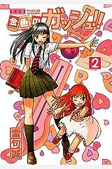 金色のガッシュ!! 完全版(2) Kindle版