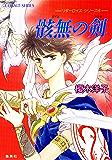 リダーロイス・シリーズ(4) 骸無の剣 (集英社コバルト文庫)