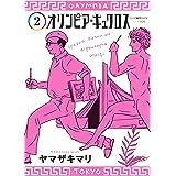 オリンピア・キュクロス 2 (ヤングジャンプコミックス)