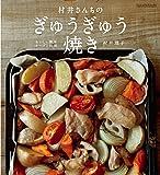 村井さんちのぎゅうぎゅう焼き おいしい簡単オーブン料理 (シュシュアリスブックス)