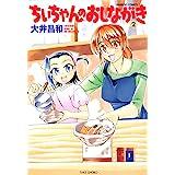 ちぃちゃんのおしながき (2) (バンブーコミックス 4コマセレクション)