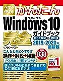 今すぐ使えるかんたん Windows 10 完全ガイドブック 困った解決&便利技 2019-2020年最新版 (今すぐ使えるかんたんシリーズ)