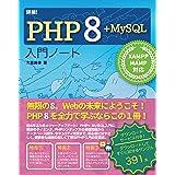 詳細! PHP 8 + MySQL入門ノート XAMPP + MAMP 対応